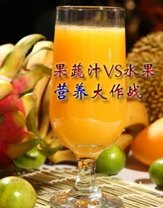 果蔬汁VS水果 营养大作战