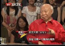 20120829养生堂:贺普仁和程海英讲风府穴和迎香穴