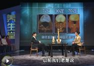 20110311养生堂视频:陈仲强谈腰椎防护