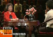 20110108养生堂视频:吴大真讲玫瑰花的妙用