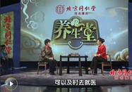20110313北京卫视养生堂:王莒生讲从指甲看健康