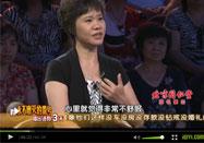 20110813养生堂视频:白文佩讲如何过渡更年期