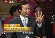20110316北京卫视养生堂视频:肖相如谈肾虚的防治