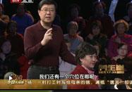 20110317养生堂视频:臧福科讲颈椎病的治疗