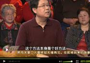 20110322养生堂视频:臧福科讲关节炎的危害