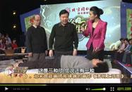 20110323养生堂:臧福科讲治疗骶髂关节半脱位