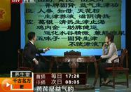 20110127养生堂视频:李铮讲解玉泉散的功效