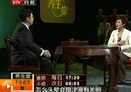 20110126养生堂视频:李铮讲解半夏白术天麻汤功效