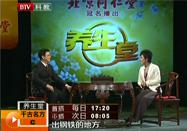 20110125养生堂视频:李铮讲解血府逐淤汤的功效