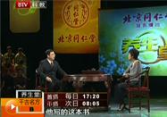 20110124养生堂视频:李铮讲独活寄生汤的功效