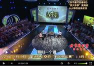 20110809北京卫视养生堂:张晋童文新讲胡椒花椒