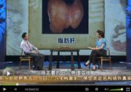 20110803北京卫视养生堂:车念聪讲脂肪肝的危害