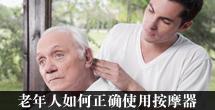 老年人如何正确使用按摩器