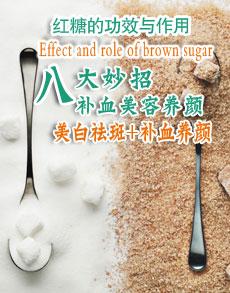 红糖的功效与作用 补血美容养颜八大妙招