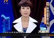 20131225健康大财富:王宏宇讲如何防止血管老化