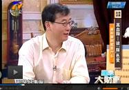 20131220健康大财富视频:许俊堂讲高血脂的症状