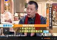 20131228健康大财富视频:覃迅云讲瑶医熏鼻疗法