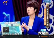 20131209健康大财富视频:范志红讲健康减肥方法
