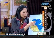 20131207健康大财富视频:李智讲清肠排毒方法