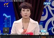 20131204宁夏健康大财富:李智讲手脚凉的危害