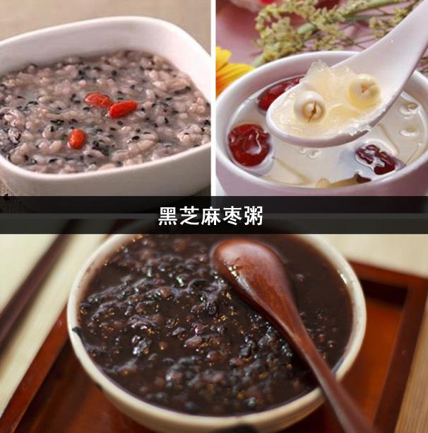 黑芝麻枣粥