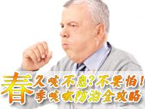 春季咳嗽防治全攻略