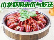 小龙虾的来历与吃法