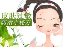 小计策防治春季皮肤过敏