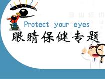 眼睛保健专题 我们时刻关注您的健康