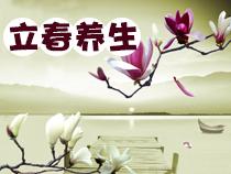 24节气养生之立春