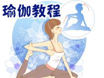如何学习瑜伽 一步一步教你学习瑜伽