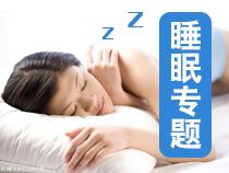 晚上睡眠不好怎么办 睡眠养生专题