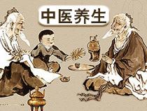 传统中医养生保健知识专题