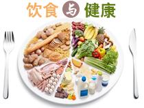 注意饮食调节 吃出健康和美丽