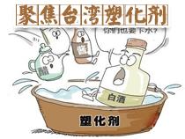 聚焦台湾塑化剂,塑化剂是什么?