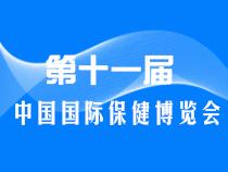 第十一届中国国际保健博览会