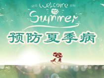 预防夏季病,健康度夏季