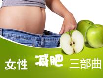女性减肥三部曲