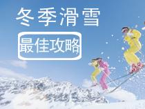 寒冬滑雪 最佳攻略