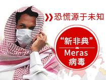 mers病毒是什么