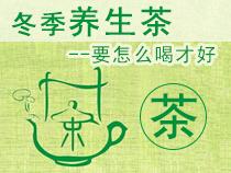 冬季养生茶怎么喝