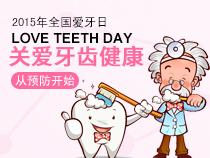 全国爱牙日 如何保护牙齿