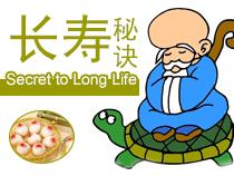 长寿秘诀 助你活过百岁!