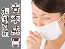 春季感冒怎么办 预防有招