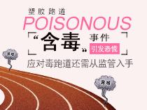 塑胶跑道有毒事件