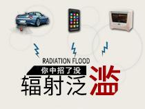 如何防辐射