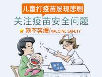 山东疫苗事件