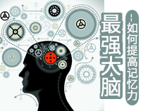 最强大脑 如何提升记忆力