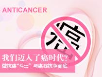 癌症的早期症状及治疗