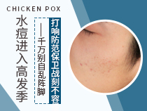 水痘的症状和治疗方法